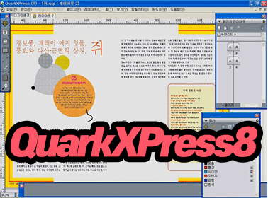 QuarkXPress8